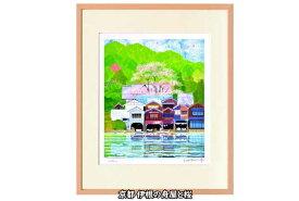 はりたつお 四つ切36.5×44×2cm  フレーム色ピンク 『京都 伊根の舟屋と桜』 インテリア額装品 受注生産品 大額 ピンクc1078