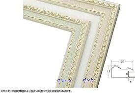5663 A4(OA額サイズ)297×210mm OA額縁 OA額 ポスター額 ポスター額縁 木製 フレーム ウェルカムボード