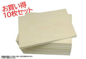 木製パネル シナベニヤパネル F4号 (333×242mm) お買い得!!10枚組セット