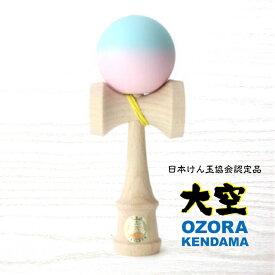 けん玉 山形工房 大空 Matte 水色&ピンク kendama ケンダマ