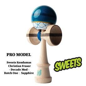 【送料無料】 Sweets Kendamas - Christian Fraser - Decade Mod - Batch One:Sapphire(サファイア) けん玉 2021年 最新プロモデル kendama
