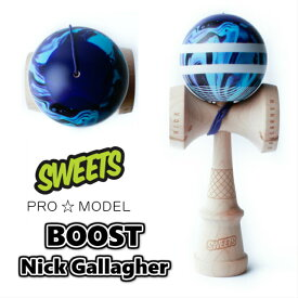 Sweets Pro Model - BOOST - Nick Gallagher けん玉 ケンダマ kendama