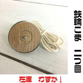 タミワ玩具 鉄輪こま 二つ目 最後の販売品