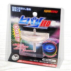 日本こまわし協会認定こま ヒバリ LED ブルー レッド 独楽 小学生 子ども 初心者 こま