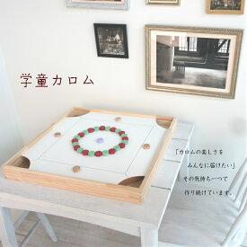 学童カロム 駒増量バージョン carrom ボードゲーム カロム お家時間 子ども 遊び