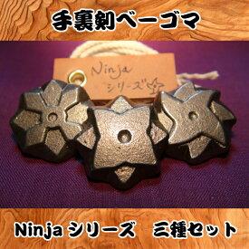 【国産職人仕上げ】手裏剣デザイン Ninjaベーゴマ 三種セット