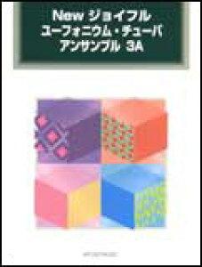 New ジョイフル ユーフォニウム・チューバ アンサンブル 3A 3重奏曲集/スコア+パート譜