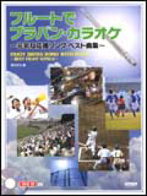 楽譜 フルートで/ブラバン・カラオケ〜元気な応援ソング・ベスト曲集(CD付) 12431