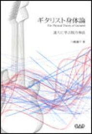 楽譜 ギタリスト身体論〜達人に学ぶ脱力奏法〜 MS170