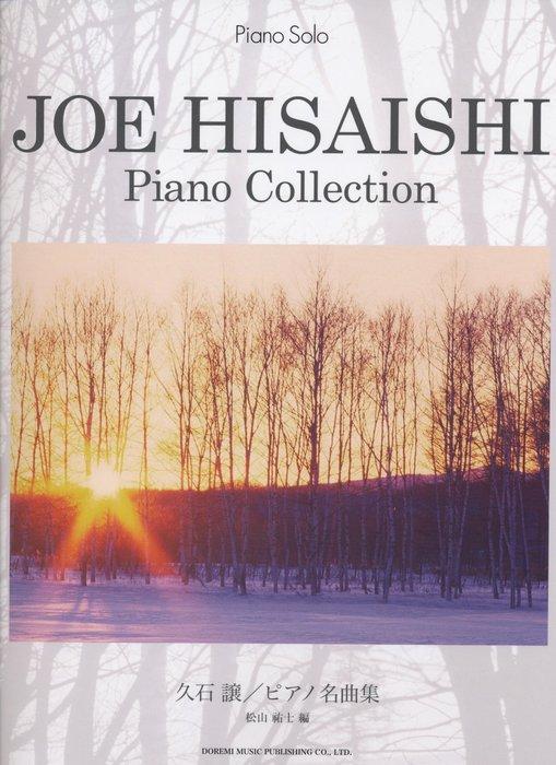 楽譜 久石譲/ピアノ名曲集 12482/ピアノ・ソロ