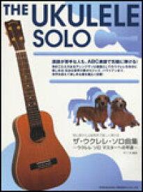 楽譜 ザ・ウクレレ・ソロ曲集 12576/初心者から上級者まで楽しく弾ける