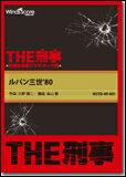 楽譜 WSTD-09-001 [THE刑事]ルパン三世'80 吹奏楽譜/THE刑事☆究極の刑事ドラマ・テーマ集/演奏時間:3分50秒