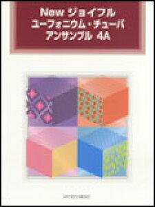 New ジョイフル ユーフォニウム・チューバ アンサンブル 4A 3重奏曲集/スコア+パート譜