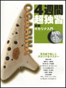 楽譜 4週間超独習/実戦オカリナ入門(DVD&CD付) GTW01085087/ヤマハムックシリーズ