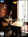 楽譜 フィンガースタイルで弾くソロ・ギター名曲集 永遠のメロディ20(CD付) 1794/アコースティック・ギター・マガジン
