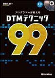 プログラマーが教えるDTMテクニック99(CD付)