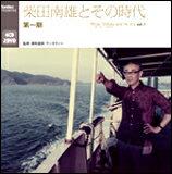 CD 柴田南雄とその時代 第一期(CD4枚+DVD2枚組) FOCD9470/5/空前の規模で偉業に迫る