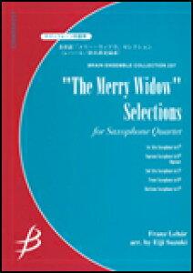 楽譜 レハール(編曲:鈴木英史)/喜歌劇「メリー・ウィドウ」セレクション(サクソフォーン4重奏)(G:3.5:T:5'40) ENMS-84237/ブレーン・アンサンブル・コレクション/A.SaxX2T.SaxB.Sax.(option: