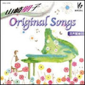 CD 山崎朋子/Original Songs(混声編)(CD)