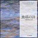 CD 地球の詩/三浦真理作品集 63096/KGO-1077/同声合唱・混声合唱