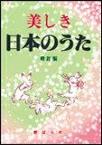 楽譜 美しき日本のうた(増訂版) 歌集/数字譜付き