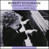 CD シューマン/ユーゲントアルバム FOCD20082/3/ピアノ:石井晶子