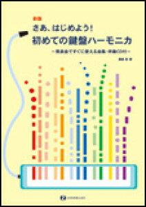 楽譜 新版 さあ、はじめよう! 初めての鍵盤ハーモニカ(伴奏CD付) 447101/発表会ですぐに使える曲集