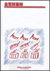楽譜 SA 53 ありがとう/いきものがかり(NHK「ゲゲゲの女房」主題歌) 金管鼓笛隊