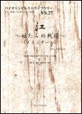 楽譜 江〜姫たちの戦国〜(メインテーマ)(2011年NHK大河ドラマ) VS.27/バイオリンセレクトライブラリー/ピアノ伴奏・バイオリンパート付き