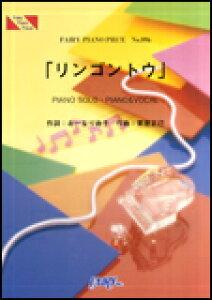 楽譜 「リンゴントウ」(NHK「おかあさんといっしょ」より) ピアノ・ピース 896