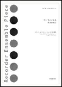 楽譜 ドールハウス The Doll House 508205/リコーダー・アンサンブル・ピース/編成:S.+A.+T.+B.