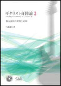 楽譜 ギタリスト身体論 2/脱力奏法の実践と応用(CD付) CDB183