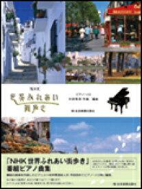 楽譜 NHK 世界ふれあい街歩き 179048/ピアノ・ソロ