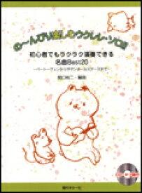 楽譜 の〜んびり楽しむウクレレ・ソロ!!(CD付) GG499/初心者でもラクラク演奏できる名曲Best20