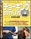 DVD チョーキングのやり方 やり方シリーズ VOL.1/本編53分