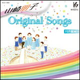 CD 山崎朋子/Original Songs(同声編)(CD)