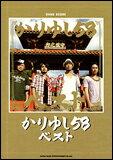 楽譜 かりゆし58/かりゆし58ベスト バンド・スコア
