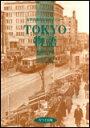 楽譜 TOKYO 物語 女声合唱のためのメドレー