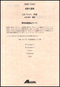 楽譜 J.S.バッハ/管弦楽組曲よりIV.(金管5重奏) GME-7342/Tp.2 Hrn. Tb. Tuba/T:約4'30''/グレード3