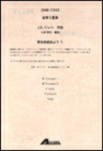 楽譜 J.S.バッハ/管弦楽組曲よりV.(金管5重奏) GME-7343/Tp.2 Hrn. Tb. Tuba/T:約3'25/グレード3
