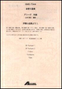 楽譜 グリーグ/抒情小品集よりI.(金管5重奏) GME-7344/Tp.2 Hrn. Tb. Tuba/T:約7'15/グレード3