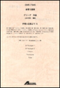 楽譜 グリーグ/抒情小品集よりII.(金管5重奏) GME-7345/Tp.2 Hrn. Tb. Tuba/T:約4'10''/グレード3