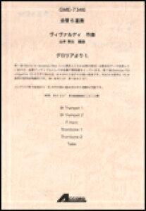 楽譜 ヴィヴァルディ/グロリアよりI.(金管6重奏) GME-7346/Tp.2 Hrn. Tb.2 Tuba/T:約5'20''/グレード3