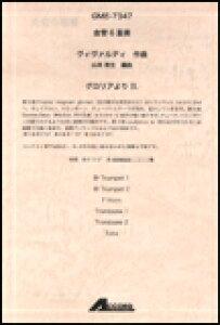 楽譜 ヴィヴァルディ/グロリアよりII.(金管6重奏) GME-7347/Tp.2 Hrn. Tb.2 Tuba/T:約5'00''/グレード3