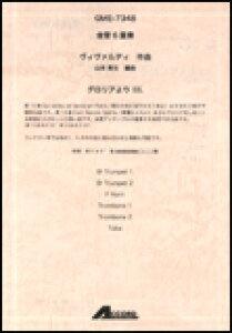 楽譜 ヴィヴァルディ/グロリアよりIII.(金管6重奏) GME-7348/Tp.2 Hrn. Tb.2 Tuba/T:約5'45''/グレード3.5