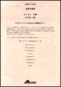 楽譜 ルーマン/ドロットニングホルムの音楽よりI.(金管8重奏) GME-7349/Tp.3 Hrn. Tb.3 Tuba/T:約5'25''/グレード3.5