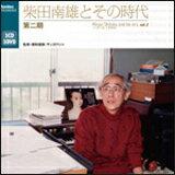 CD 柴田南雄とその時代 第二期(CD3枚+DVD3枚組) FOCD9500/5