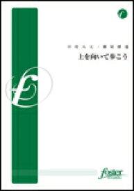 楽譜 中村八大/上を向いて歩こう FMP-0034/101-03254/吹奏楽譜:小編成30名〜/G.3/T:約3'10''