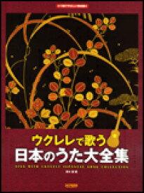 楽譜 ウクレレで歌う日本のうた大全集