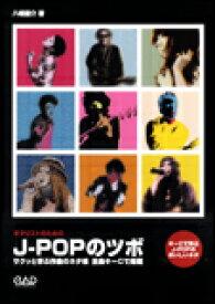 楽譜 ギタリストのための/J-POPのツボ サクっと学ぶ作曲のネタ帳 全曲キーCで掲載